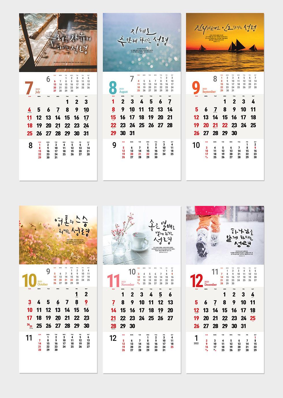 2021년 벽걸이달력 성령 Holy Spirit - 구성2)3단구성 전체디자인 7월부터 12월까지
