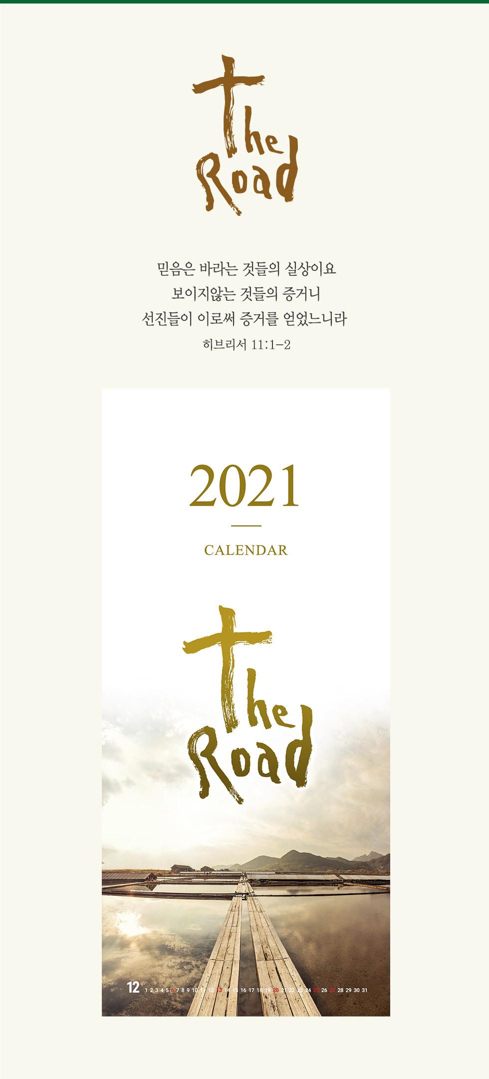 2021년 벽걸이달력 길 The Road -  길 The Road, 믿음은 바라는 것들의 실상이요 보이지 않는 것들의 증거니 선진들이 이로써 증거를 얻었느니라. 히브리서 11:1-2
