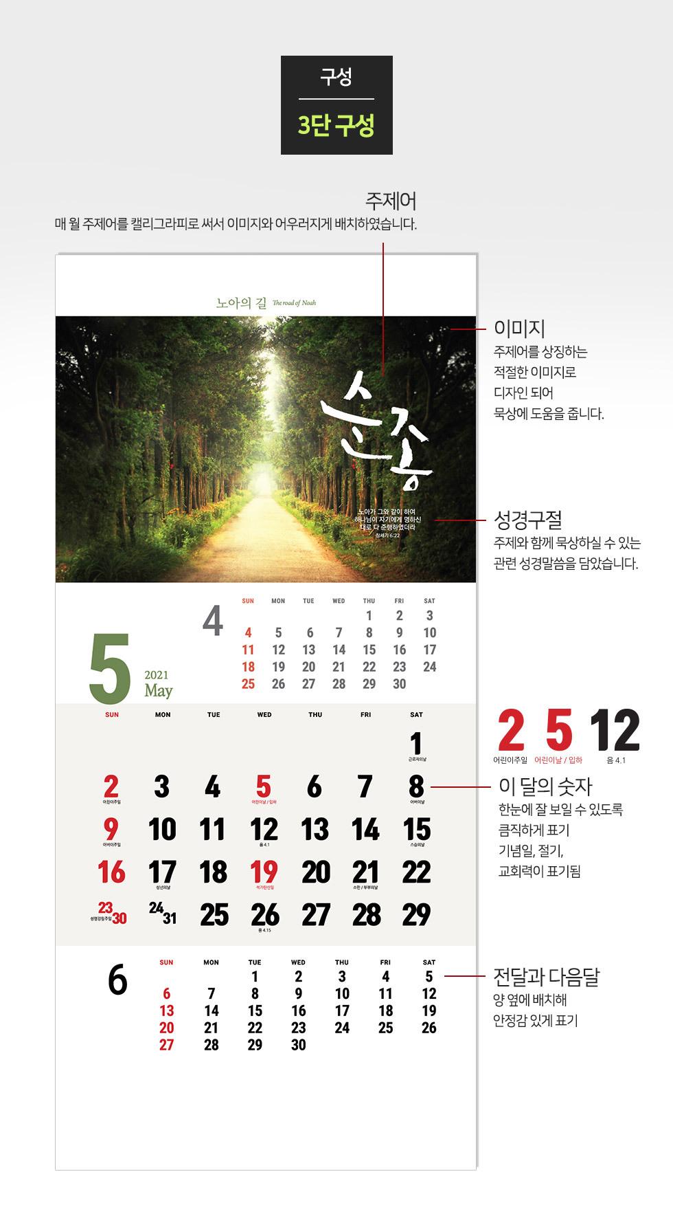 2021년 벽걸이달력 길 The Road - 구성2:3단구성