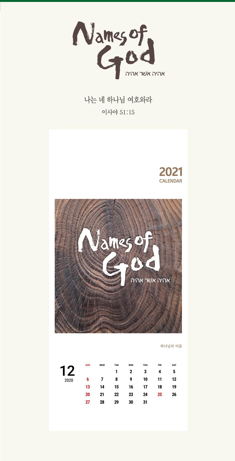 2021년 벽걸이달력 하나님의 이름 Names of God -  나는 네 하나님 여호와라 이사야 51:15