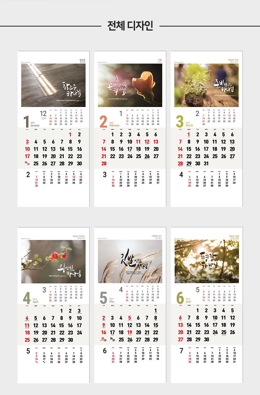 2021년 벽걸이달력 하나님의 이름 Names of God - 3단구성 전체디자인 1월부터 6월까지