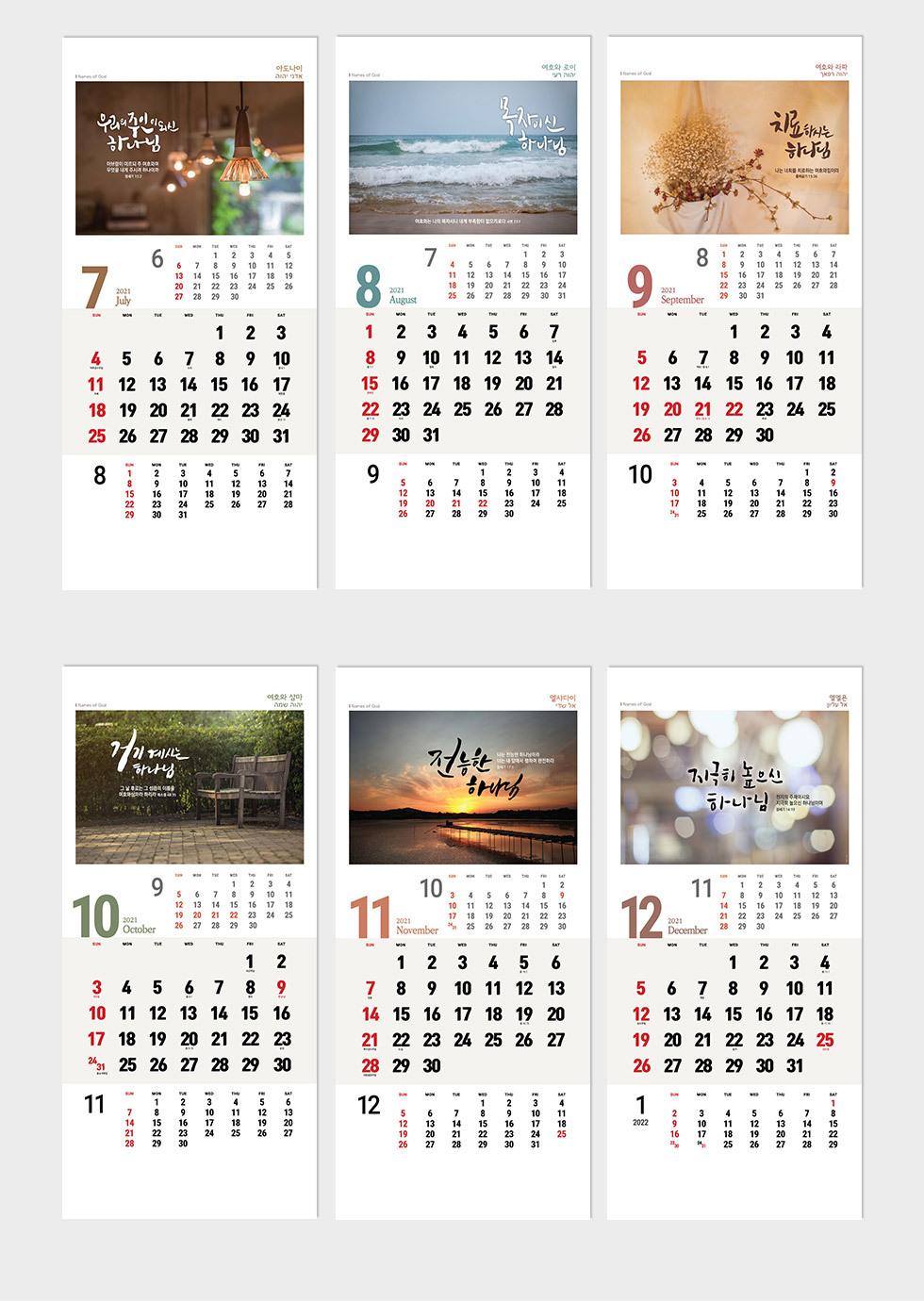 2021년 벽걸이달력 하나님의 이름 Names of God - 3단구성 전체디자인 7월부터 12월까지