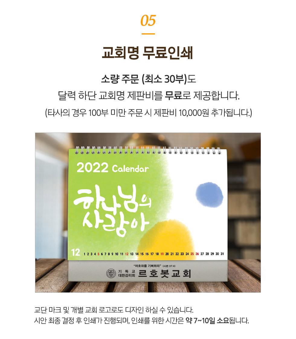 2022년 교회달력 탁상캘린더 공통 - 교회명 무료인쇄