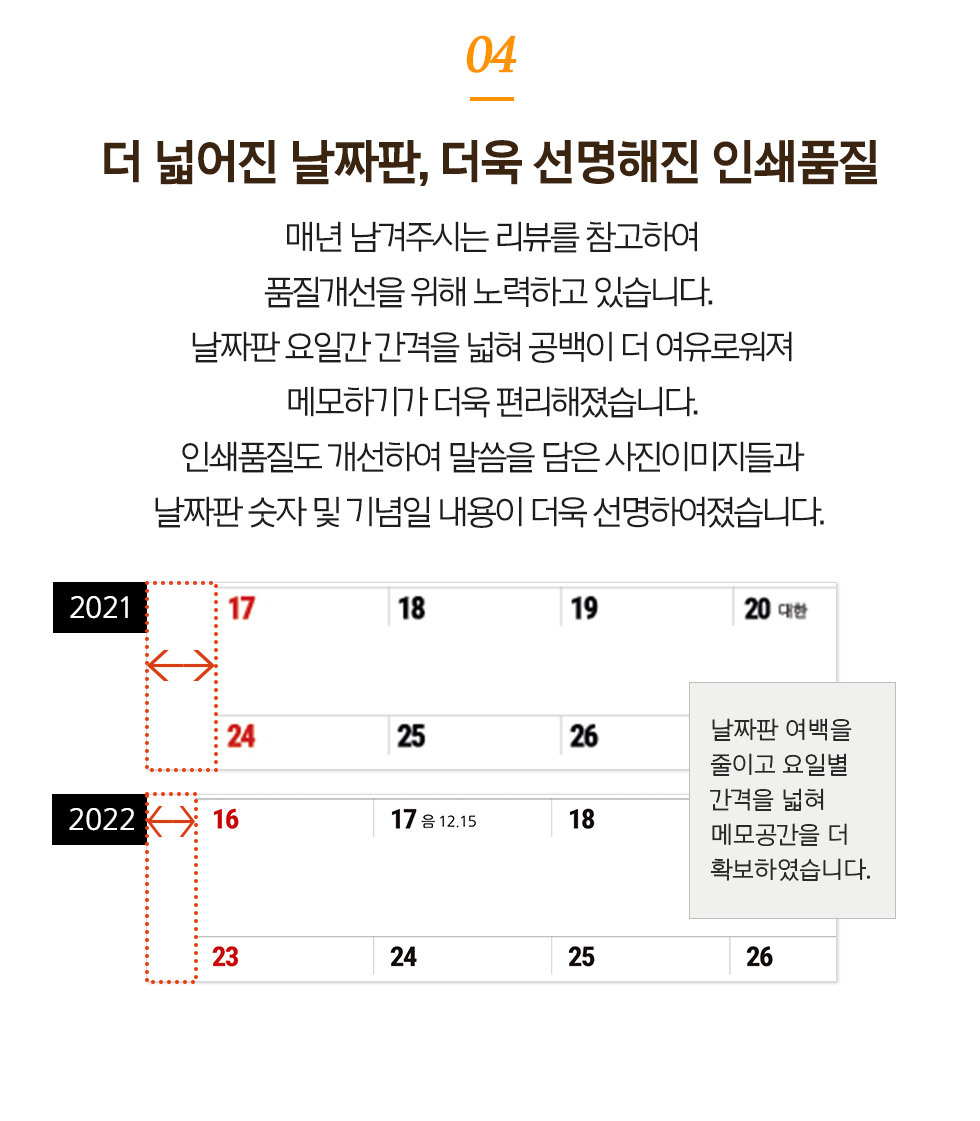 2022년 교회달력 탁상캘린더 공통 - 넓어진 날짜판 선명해진 인쇄품질