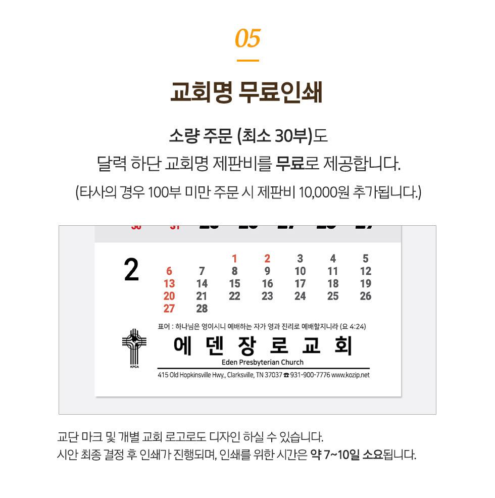 2022년 교회달력 벽걸이캘린더 - 교회명 무료인쇄