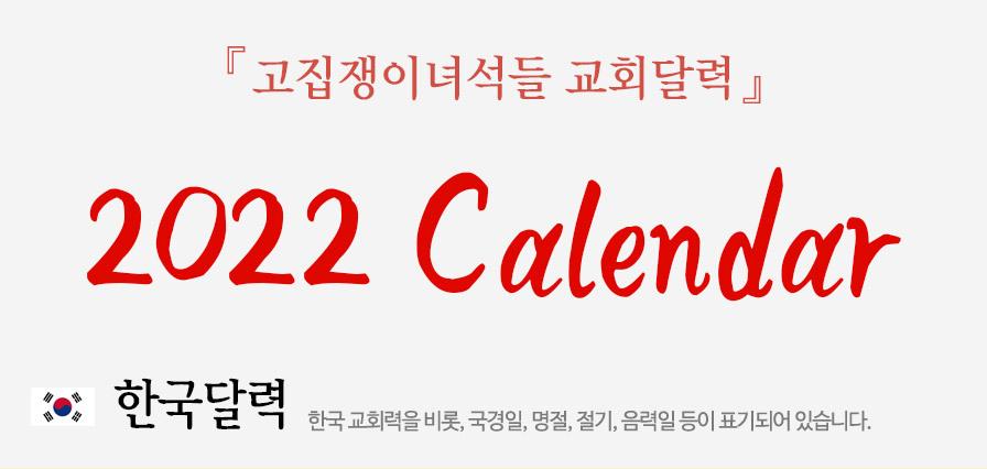 2022년 교회달력 기획전 공통 - 한국달력 벽걸이/탁상 헤드