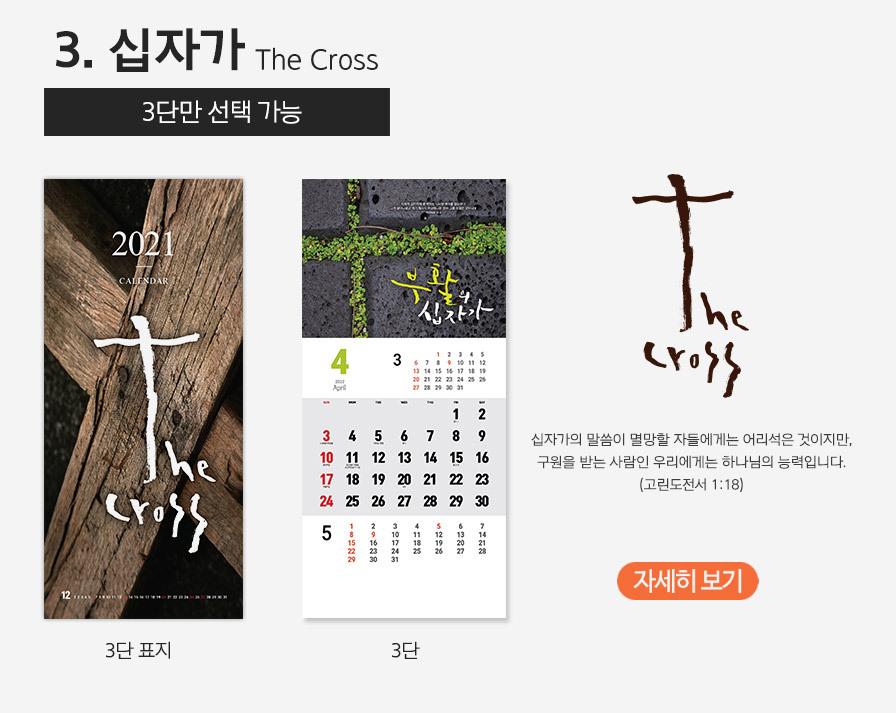2022년 교회달력 기획전 - 벽걸이3. 십자가
