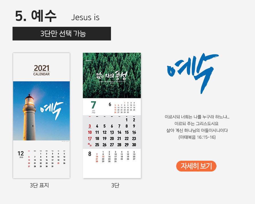 2022년 교회달력 기획전 - 벽걸이5. 예수