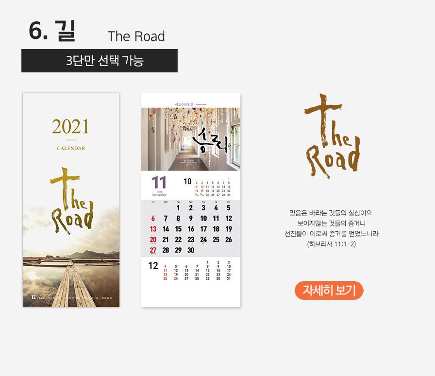 2022년 교회달력 기획전 - 벽걸이6. 길
