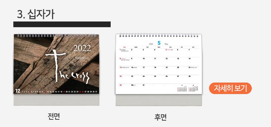 2022년 교회달력 기획전 - 탁상3. 십자가