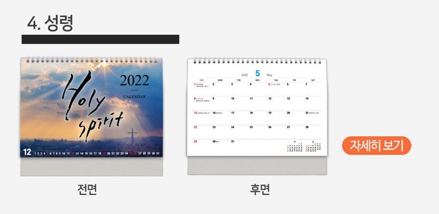 2022년 교회달력 기획전 - 탁상4. 성령