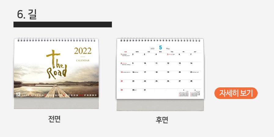 2022년 교회달력 기획전 - 탁상6. 길