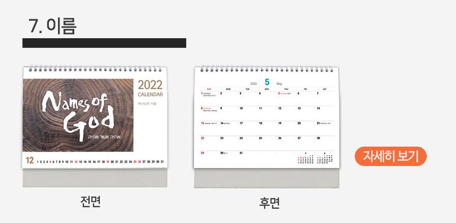 2022년 교회달력 기획전 - 탁상7. 이름
