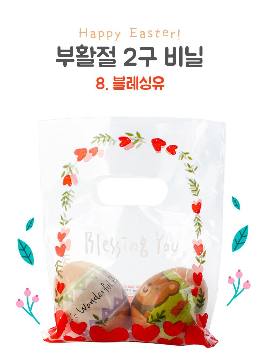 부활절 교회 달걀꾸미기 포장용 2구 손잡이 비닐 8.블레싱유