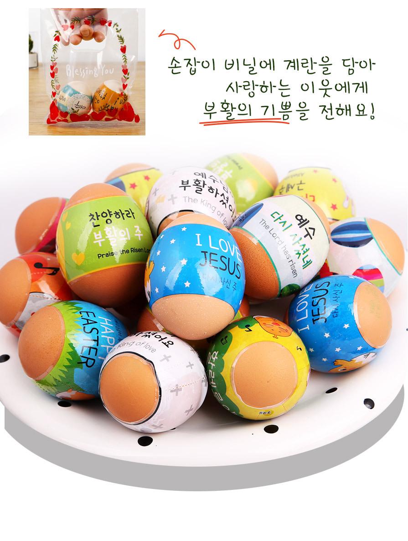 부활절 교회 달걀꾸미기 포장용 2구 손잡이 비닐 8.블레싱유 크기