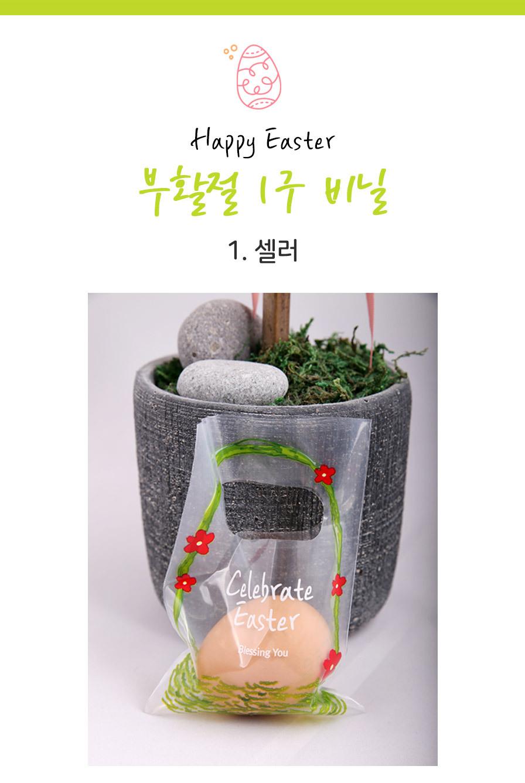 부활절 교회선물 포장재 1구 손잡이비닐 - 1.셀러