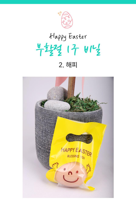 부활절 교회선물 포장재 1구 손잡이비닐 - 2.해피