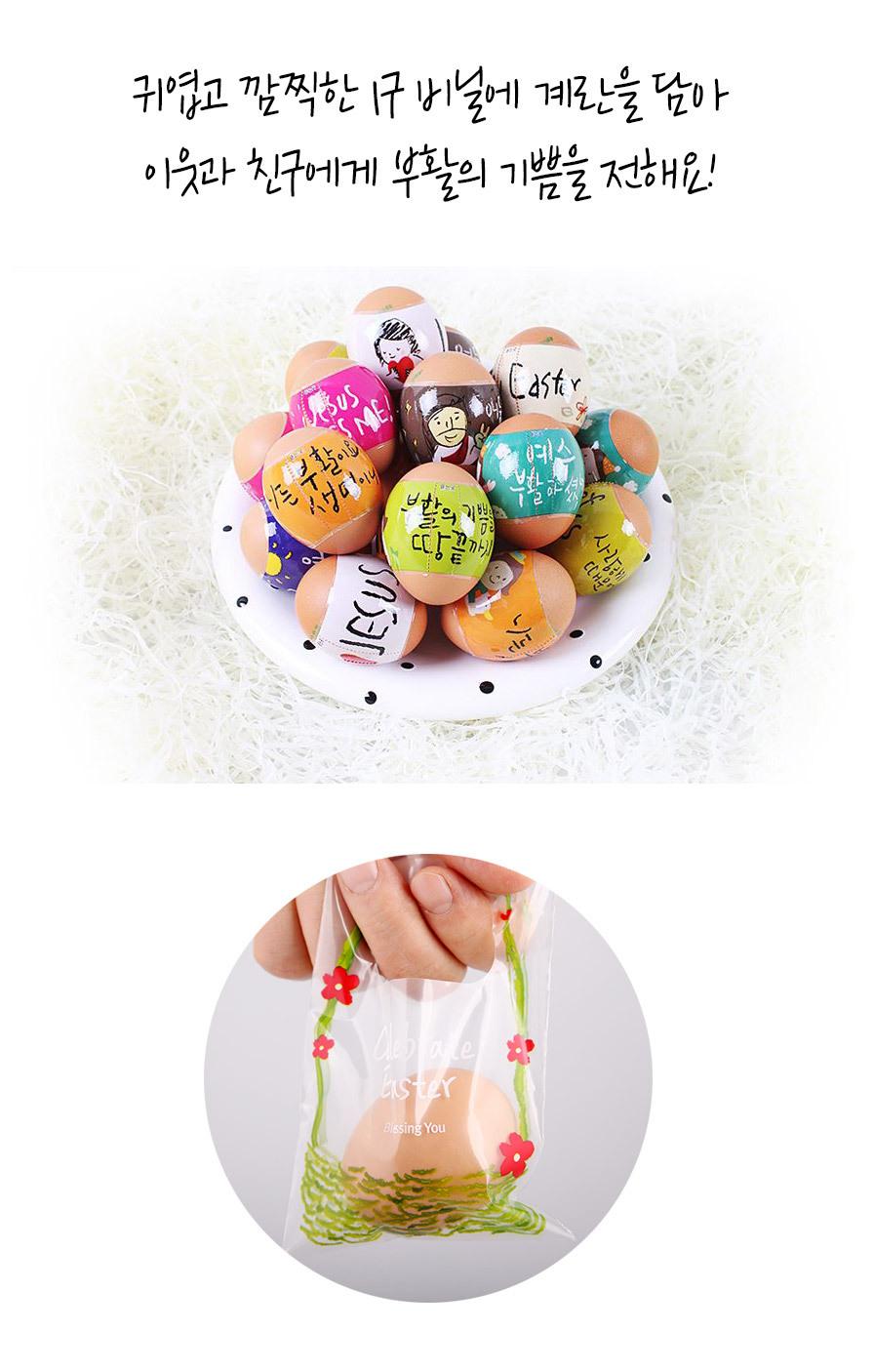 부활절 교회선물 포장재 1구 손잡이비닐 - 2.해피에 계란을 담아 부활의 기쁨을 전해요