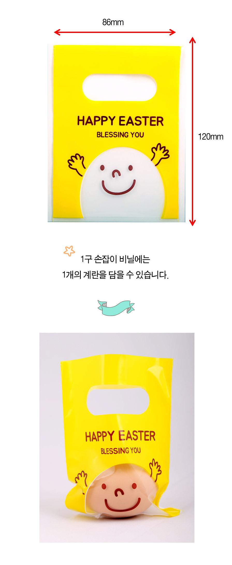 부활절 교회선물 포장재 1구 손잡이비닐 - 2.해피 상세보기