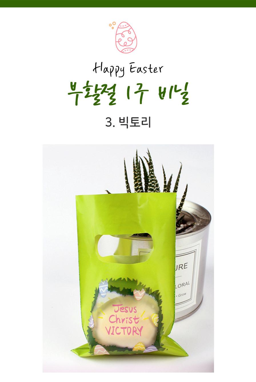 부활절 교회선물 포장재 1구 손잡이비닐 - 3.빅토리
