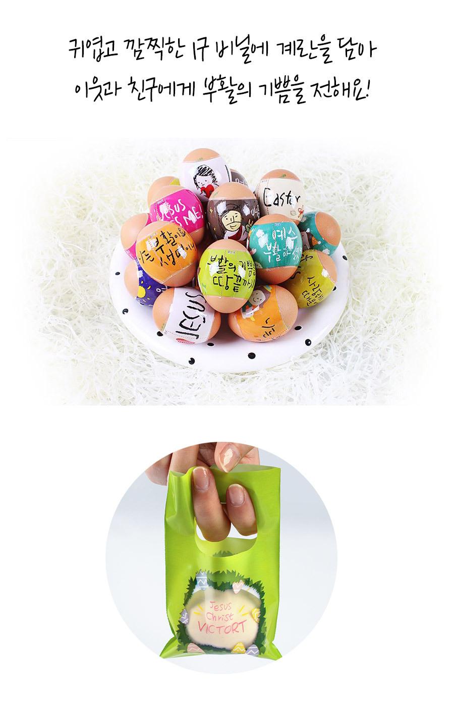 부활절 교회선물 포장재 1구 손잡이비닐 - 3.빅토리에 계란을 담아 부활의 기쁨을 전해요