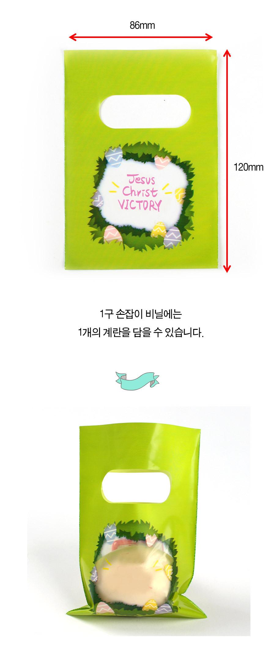 부활절 교회선물 포장재 1구 손잡이비닐 - 3.빅토리 상세보기