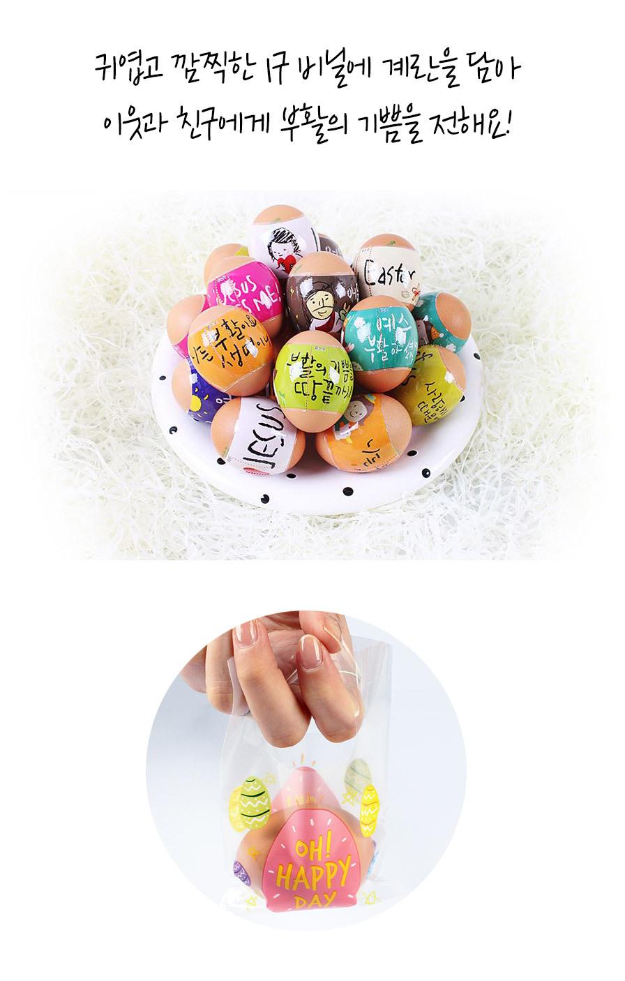 부활절 교회선물 포장재 1구 손잡이비닐 - 4.오해피데이에 계란을 담아 부활의 기쁨을 전해요