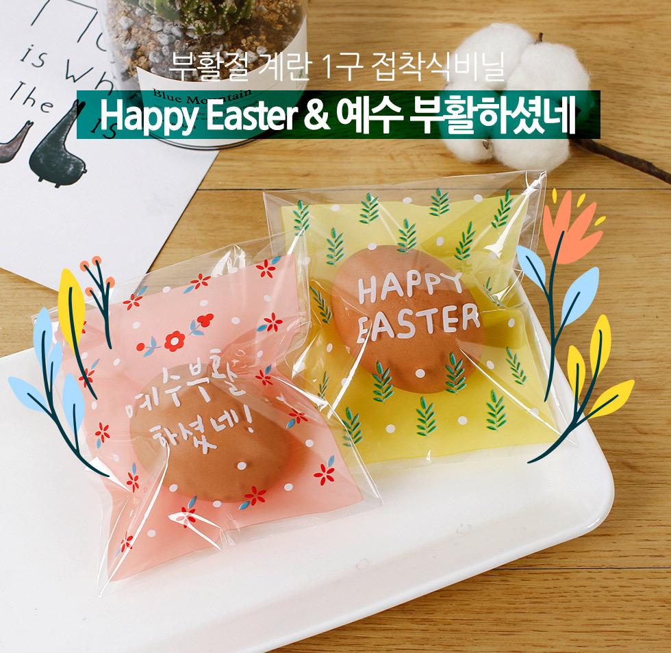 부활절 계란 1구 접착식비닐 - 해피이스터 & 예수부활하셨네  메인컷