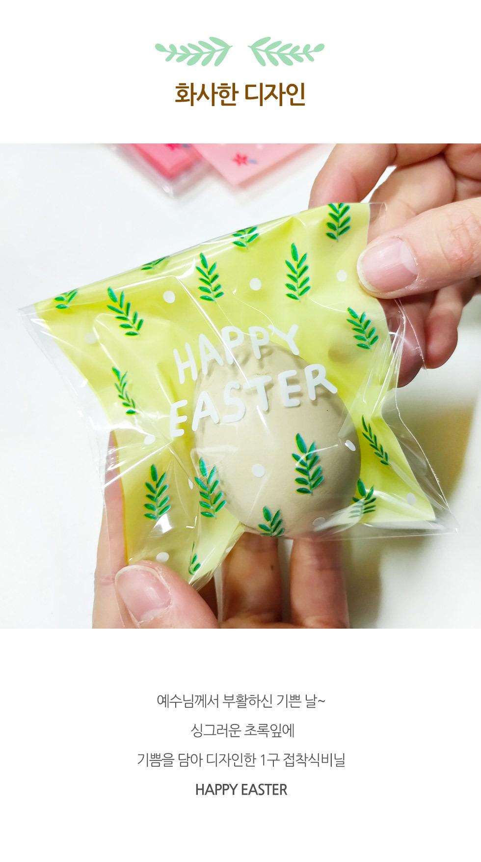 부활절 계란 1구 접착식비닐 - 해피이스터 & 예수부활하셨네 화사한 디자인