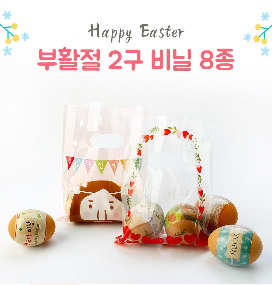 부활절 교회 달걀 포장용 손잡이형 2구비닐 8종