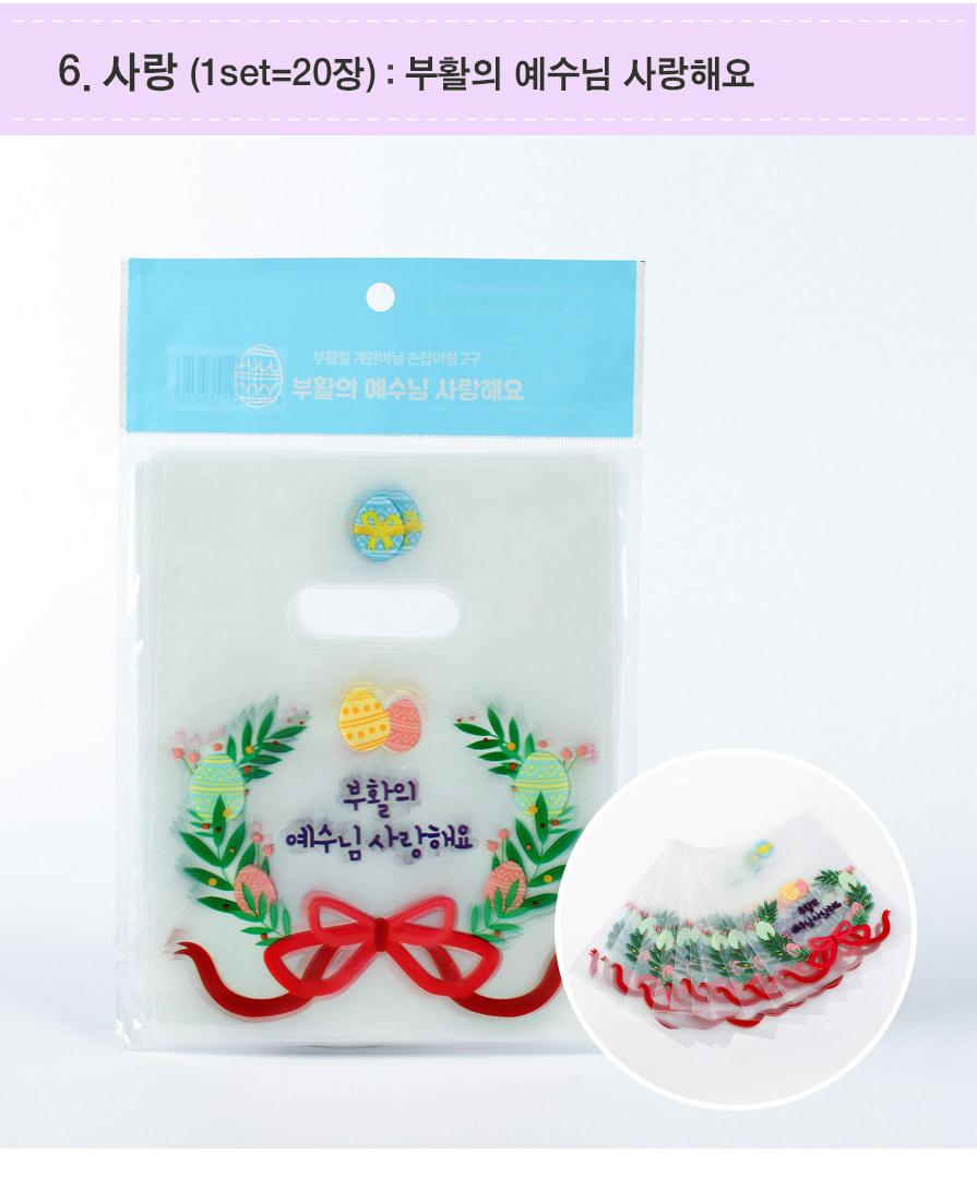 부활절 교회 달걀 포장용 손잡이형 2구비닐 8종 - 6.사랑