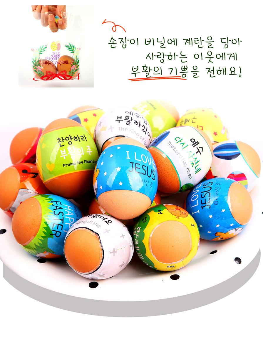 부활절 교회 달걀꾸미기 포장용 2구 손잡이 비닐 1.프레이즈 크기