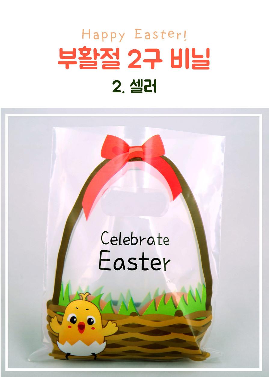 부활절 교회 달걀꾸미기 포장용 2구 손잡이 비닐 2.셀러