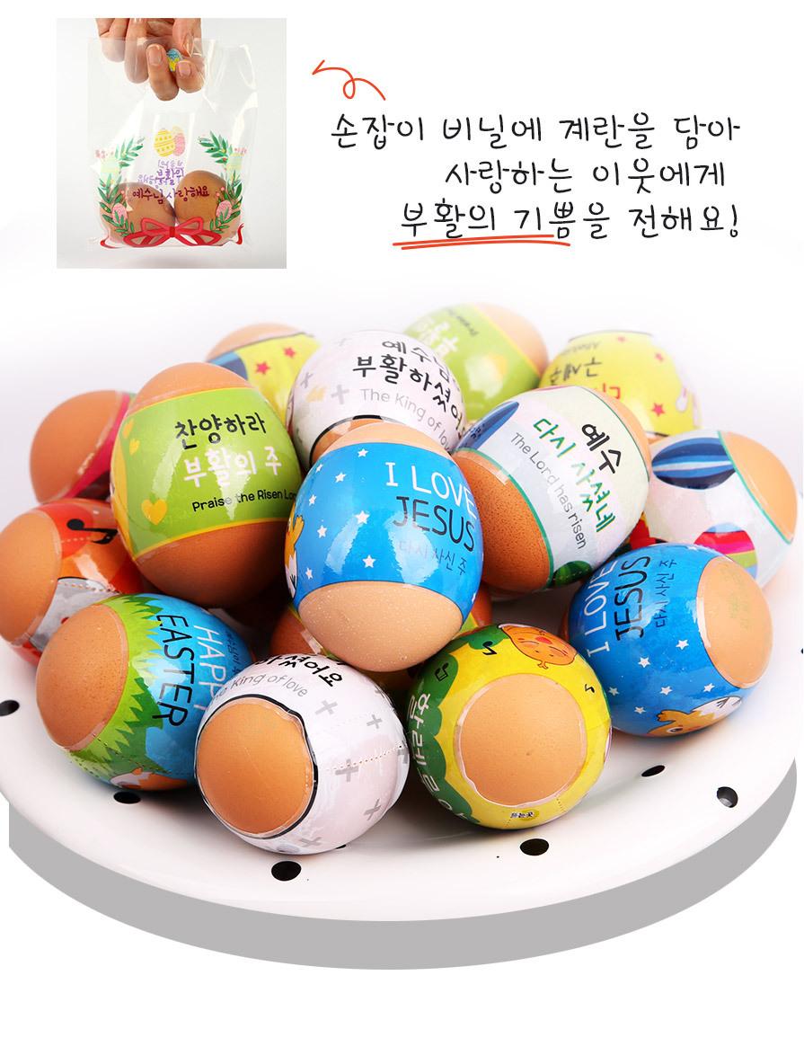 부활절 교회 달걀꾸미기 포장용 2구 손잡이 비닐 3.해피 크기