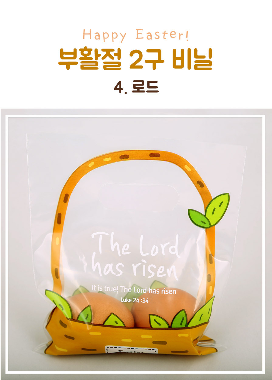 부활절 교회 달걀꾸미기 포장용 2구 손잡이 비닐 4.로드