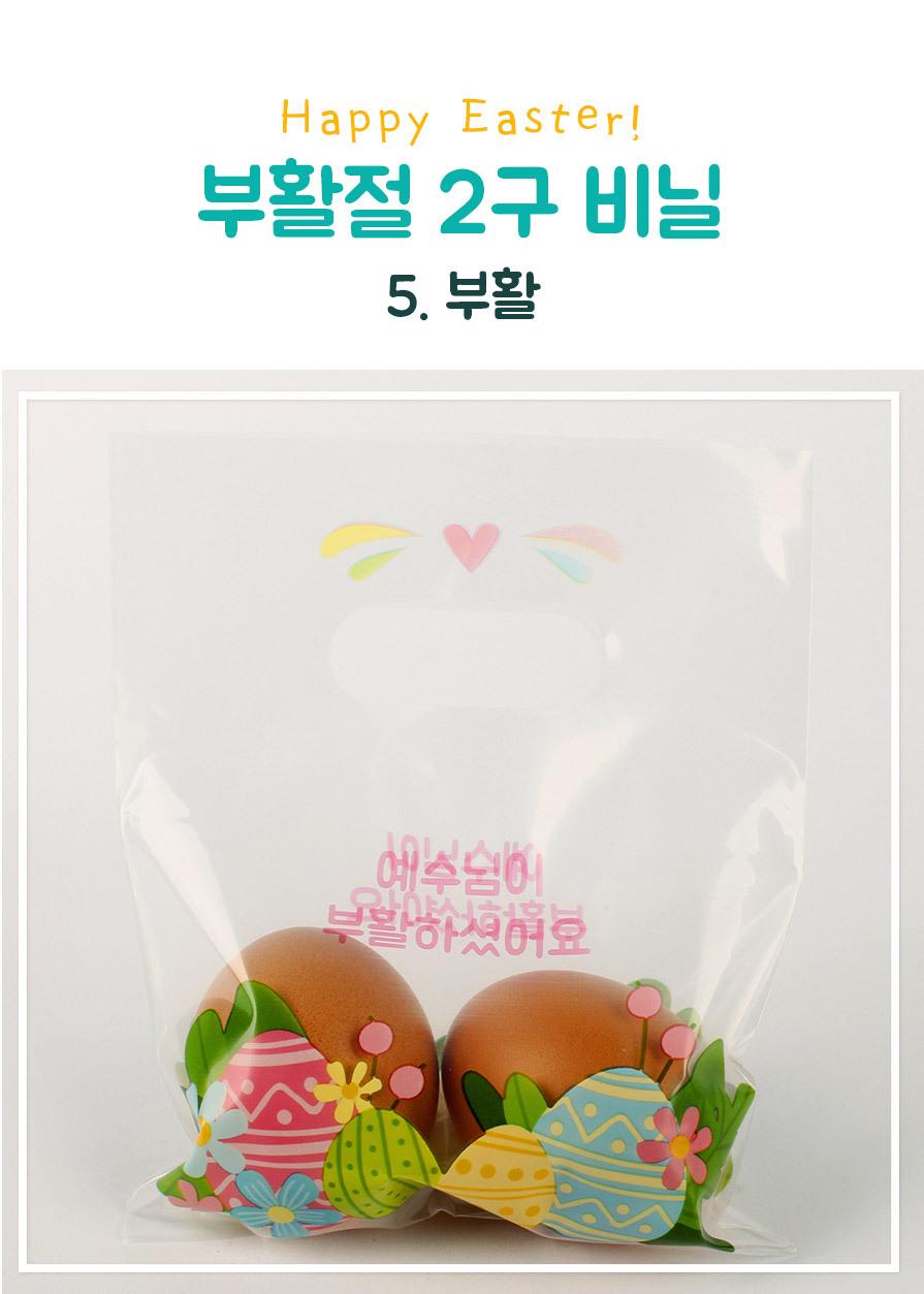 부활절 교회 달걀꾸미기 포장용 2구 손잡이 비닐 5.부활