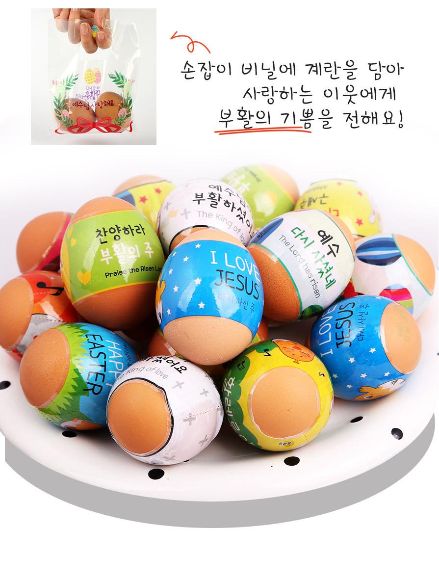 부활절 교회 달걀꾸미기 포장용 2구 손잡이 비닐 5.부활 크기