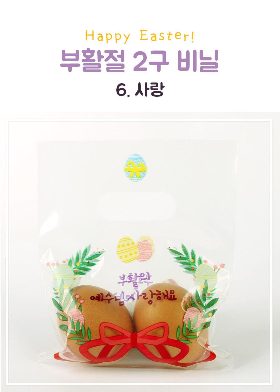 부활절 교회 달걀꾸미기 포장용 2구 손잡이 비닐 6.사랑