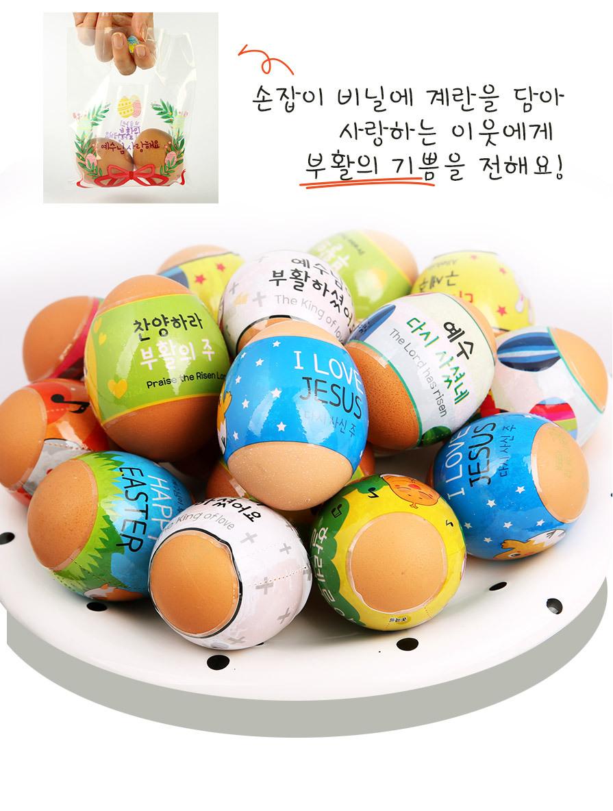 부활절 교회 달걀꾸미기 포장용 2구 손잡이 비닐 6.사랑 크기