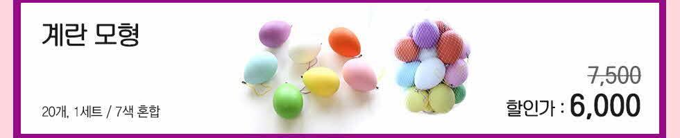 계란 모형