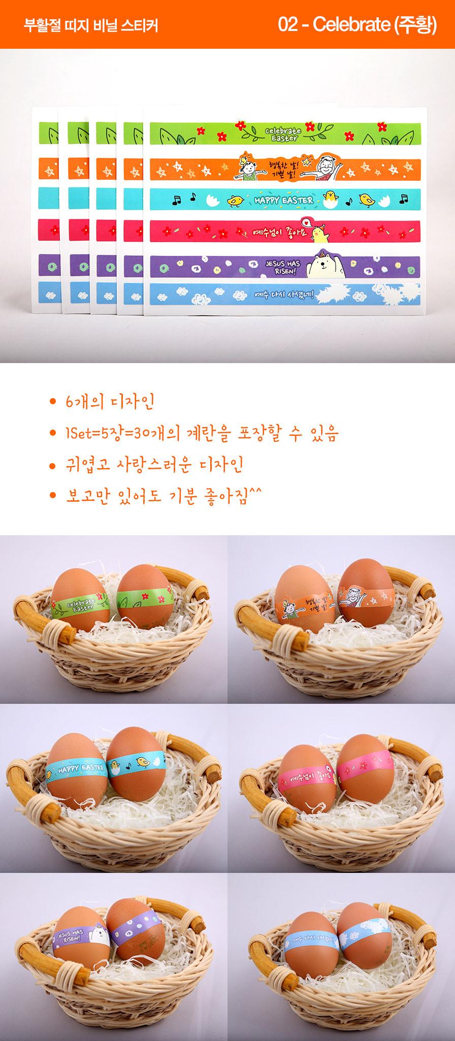 교회 부활절 달걀꾸미기 띠지스티커 2번 주황 (셀러브레��) 1세트에는 6개의 사랑스러운 디자인 스티커 5장이 들어 있어 계란 한 판, 30개의 계란을 포장할 수 있어요