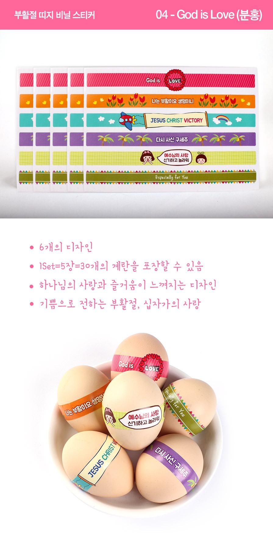 교회 부활절 달걀꾸미기 띠지스티커 4번 분홍 (갓이즈럽) 1세트에는 6개의 사랑스러운 디자인 스티커 5장이 들어 있어 계란 한 판, 30개의 계란을 포장할 수 있어요