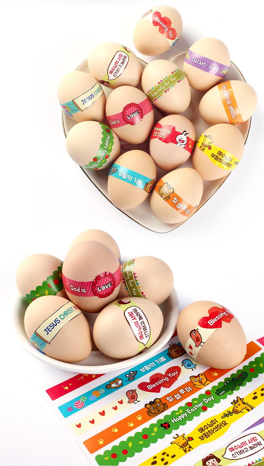 교회 부활절 달걀꾸미기 띠지스티커 연출사진1