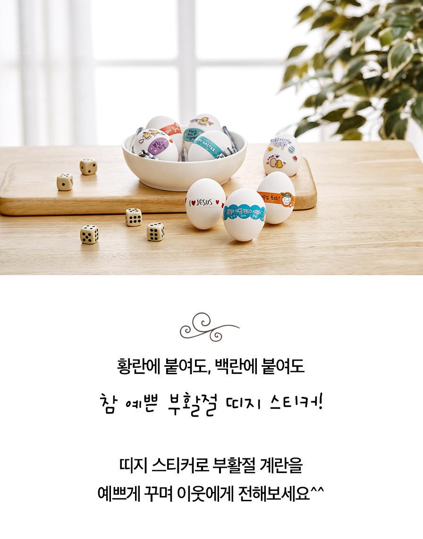 교회 부활절 달걀꾸미기 띠지스티커 연출사진2