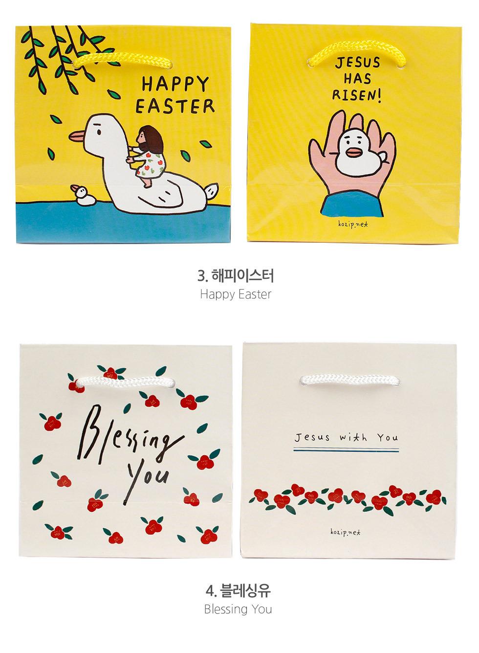 부활절 선물포장, 계란포장 패키지 종이가방(특소) 4종 제품종류2