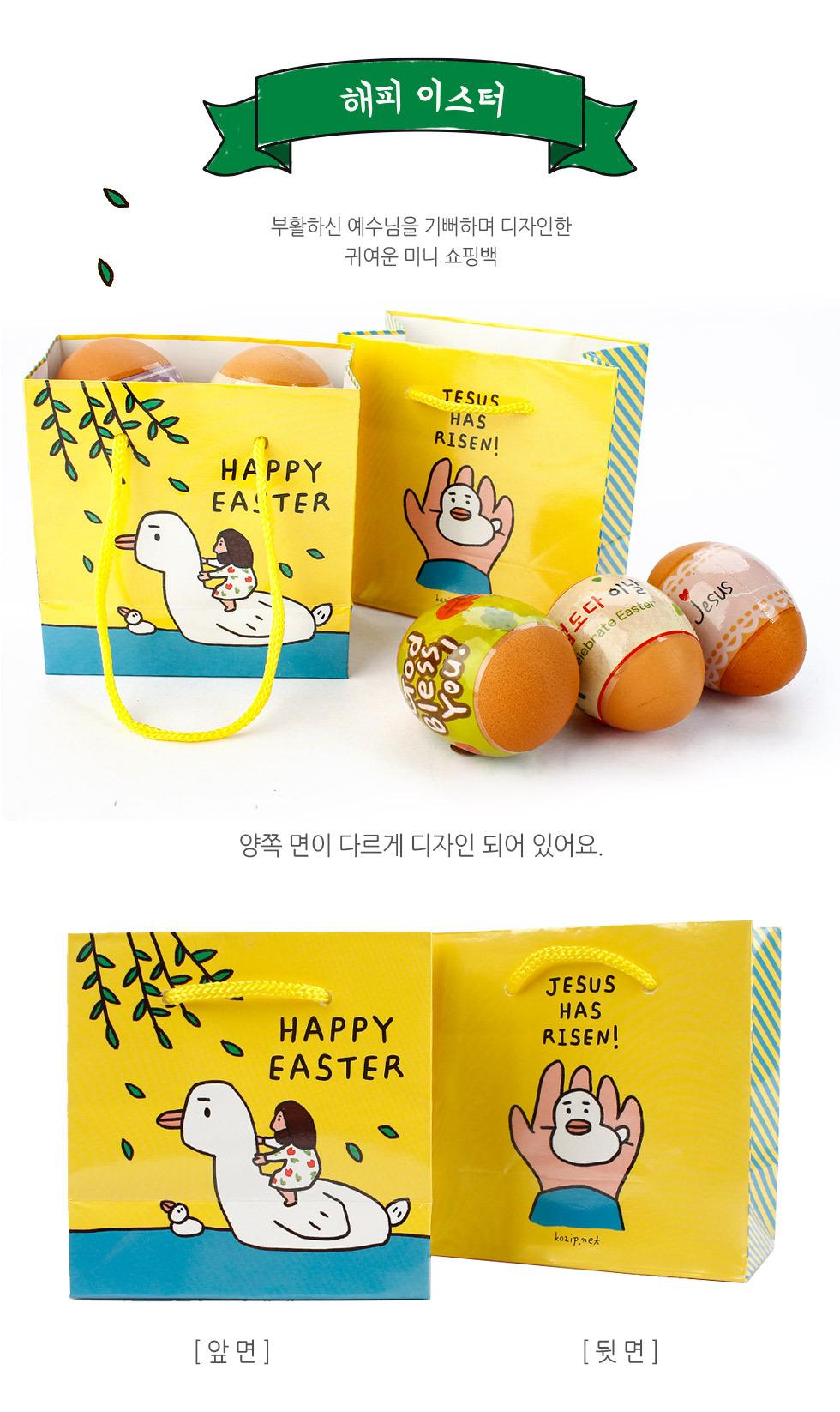 부활절 선물포장, 계란포장 패키지 종이가방(특소) 4종 - 3.해피이스터 상세보기