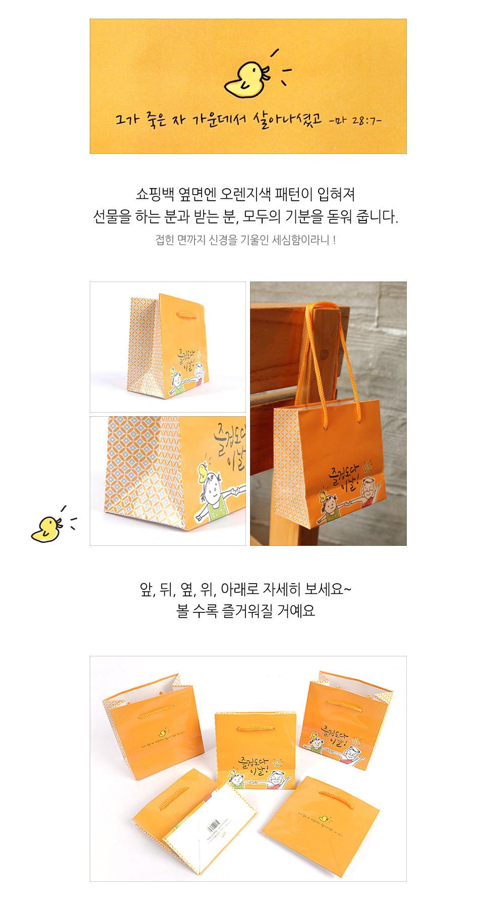 부활절 선물포장, 계란포장 패키지 종이가방(특소) 1.즐겁도다이날 상세보기