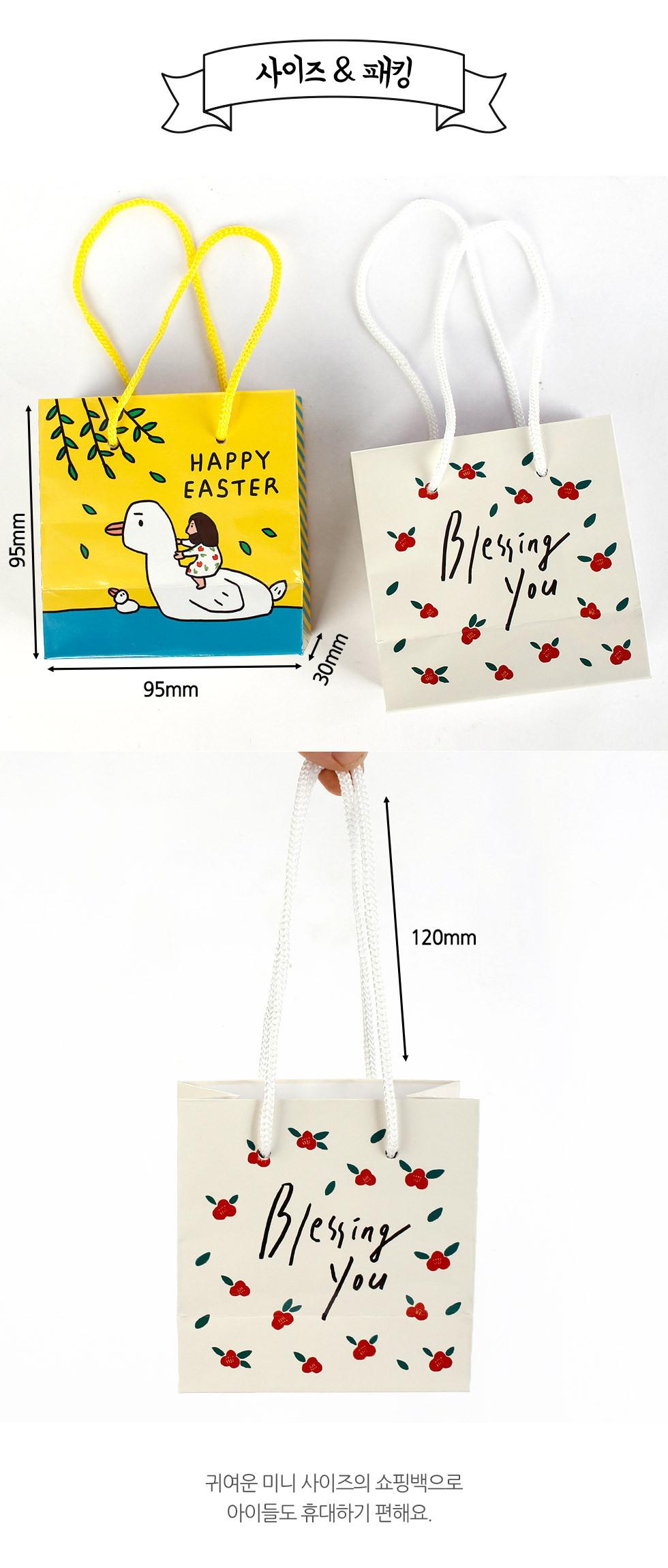 부활절 선물포장, 계란포장 패키지 종이가방(특소) 1.즐겁도다이날 - 1.즐겁도다이날 사이즈&패킹