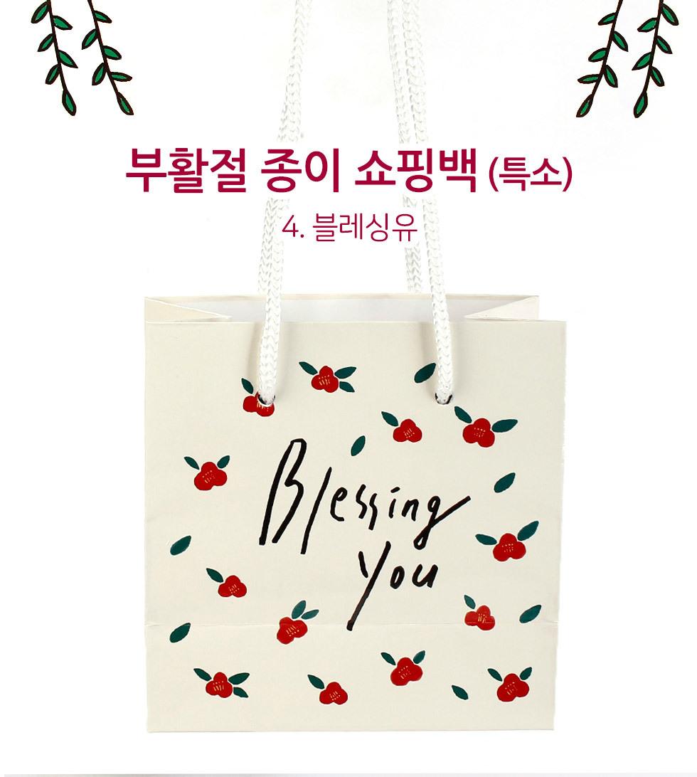 부활절 선물포장, 계란포장 패키지 종이가방(특소) 4.블레싱유