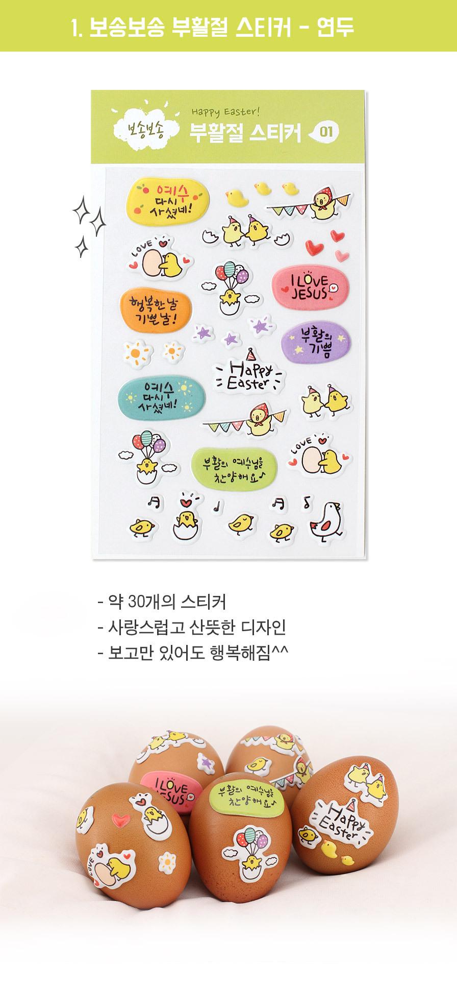 부활절 교회 달걀꾸미기 보송보송 스티커 A.연두 상세보기